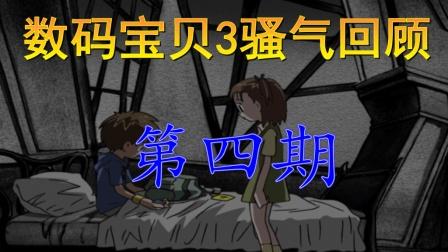 【麦子】《数码宝贝3: 驯兽师之王》骚气回顾第四期(上)