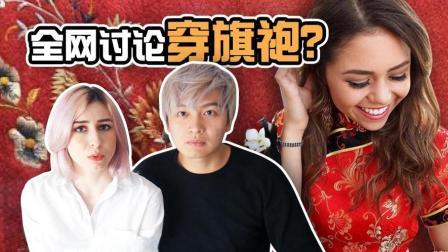美国女孩穿旗袍获中国网友力挺, 却遭华裔辱骂引争议