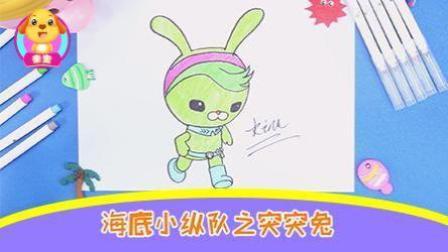 亲宝儿童画: 海底小纵队之突突兔