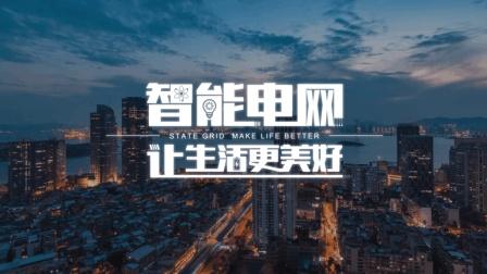 国网福建电力宣传片《智能电网让生活更美好》