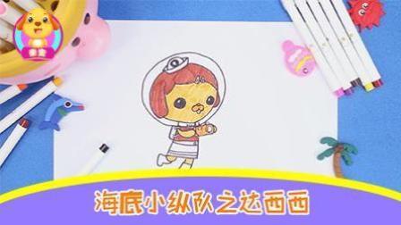 亲宝儿童画: 海底小纵队之达西西