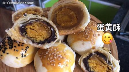 莲蓉肉松和豆沙蛋黄酥的教程