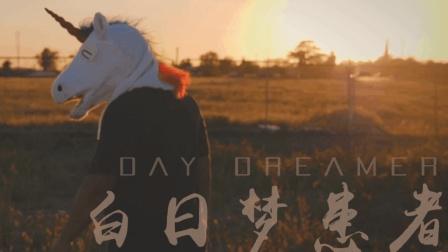 《白日梦患者》, 梦做完, 把活干!