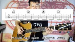 18课 吉他轻松入门二十课 教你常用拍子6/8 3/4 2/4 三连音 慢切分节奏