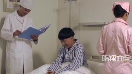 《陈翔六点半》一听出院的医疗费, 可能又得住院了