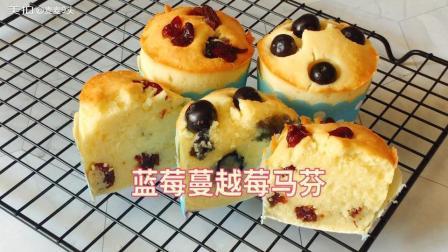 ️蓝莓蔓越莓马芬️蛋糕体软软的