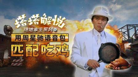 【塔塔解说】用周星驰语音包匹配吃鸡, 这届队友很会撩!