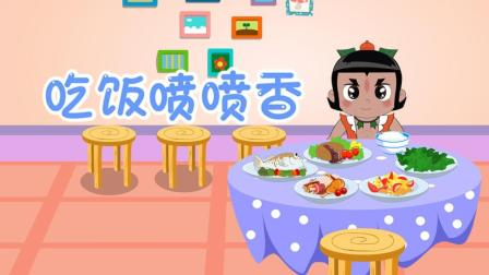 葫芦娃儿歌: 葫芦娃吃饭喷喷香