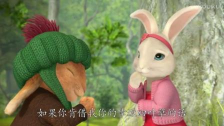 比得兔:莉莉借用本杰明的幸运四叶草,要拿回放大镜!
