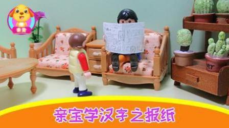 亲宝学汉字: 亲宝学汉字之报纸