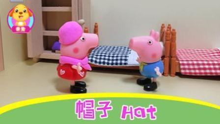 亲宝学英语: 帽子 Hat