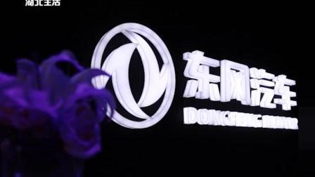 双燕舞东风  东风汽车集团有限公司发布《东风品牌故事》