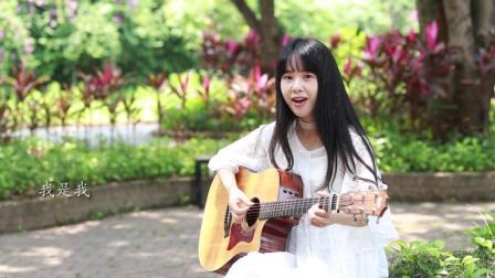 悦龄的吉他弹唱《太阳》