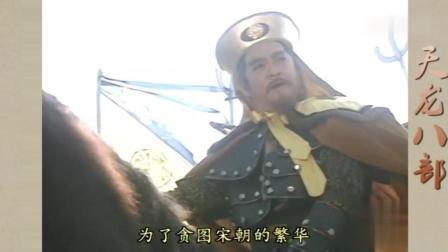 《天龙八部》最有杀伤力的话, 慕容复因此话杀人, 乔峰因此话自杀