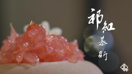 祁红慕斯——源于安徽顶级祁门红茶