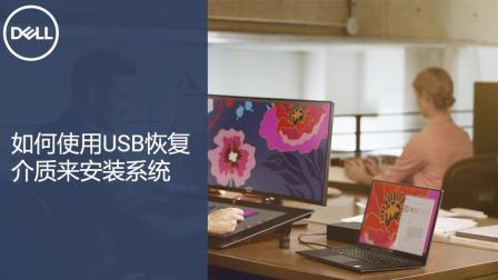如何使用USB恢复介质来安装Microsoft Windows