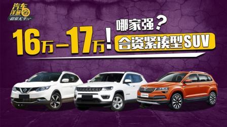 手持16、7万想买合资SUV?来看看这几台!