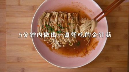 爱做饭的芋头SAMA 第一季 懒人食谱之微波金针菇 5分钟内就能做出超级美味