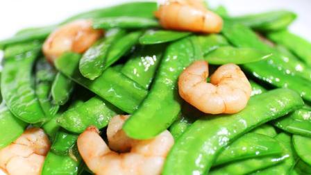 虾仁好吃简单的做法, 炒荷兰豆, 香嫩清爽, 非常适合夏季