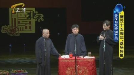 """今夜有戏""""德云十五周年""""返场特辑"""
