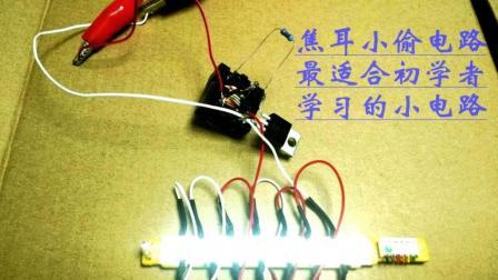 最适合电子爱好者、初学者学习的小电路、焦耳小偷电路的理解分析