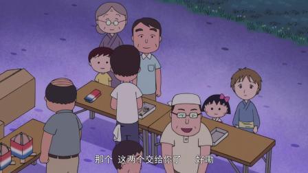 《樱桃小丸子:来自意大利的少年》  安德烈穿日本浴衣 与小丸子放河灯