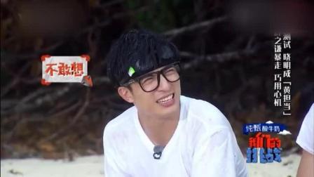这是我见过薛之谦参加所有综艺里面最聪明最搞笑的一次!