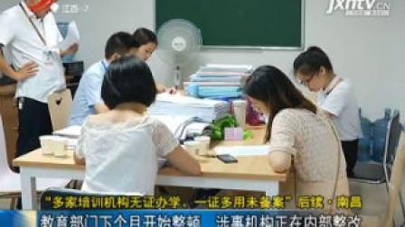 """""""多家培训机构无证办学、一证多用未备案""""后续·南昌: 教育部门6月份开始整顿 涉事机构正在内部整改"""