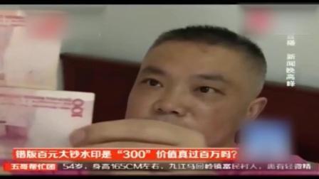 """江西南昌: 错版百元大钞水印是""""300"""", 价值真过百万吗?"""