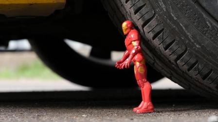 用汽车压玩具钢铁侠, 会发生什么事?