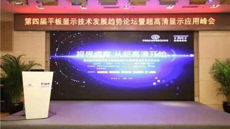 开球! 超高清视界盛宴 第四届平板显示技术发展趋势论坛在京举行