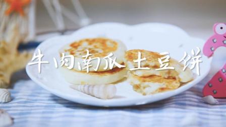 宝宝辅食: 外酥里嫩, 营养十足/牛肉南瓜土豆饼/适合12M+宝宝/可可妈美食直播课堂