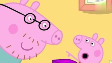 小猪佩奇: 佩奇的秘密盒子, 乔治和爸爸猜不出装的是什么