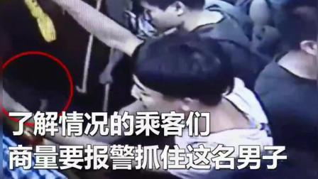 无耻男子公交车猥琐举动猥亵女乘客 暴露后被群众合力抓回
