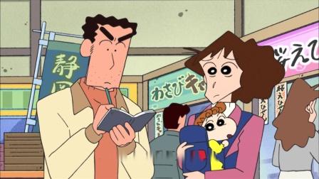 《蜡笔小新 第六季 》49集 小新爸爸好不容易挑选的伴手礼又被否认掉了,真辛苦啊