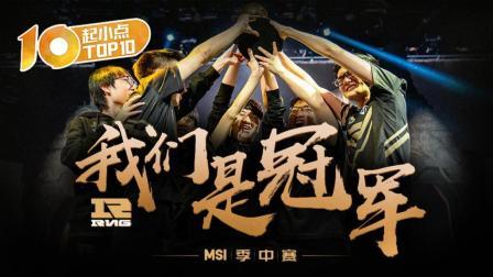 起小点TOP10 MSI季中赛: RNG! 我们是冠军!