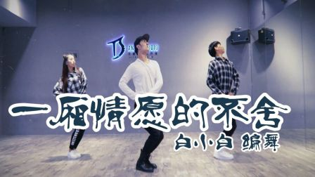 《一厢情愿的不舍》编舞教学练习室【TS DANCE】