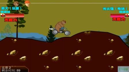 熊出没之夏日团团转之熊大与光头强赛车动画