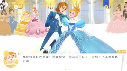 哲爷和成哥的游戏视频 第一季 洪恩双语绘本: 灰姑娘的童话故事