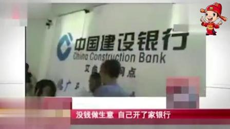 民间高手: 原来开个银行可以这么简单, 这绝对是