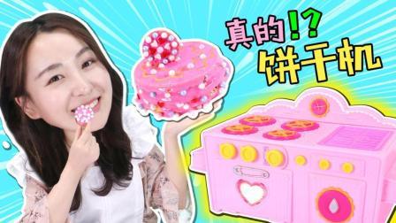 悦儿的玩具烤箱竟然烤出能吃的饼干? !