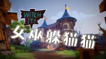 【炎黄蜀黍】Witch it·女巫躲猫猫