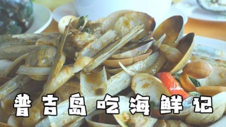 在普吉岛班赞海鲜市场吃海鲜, 泰国的海鲜比国内便宜吗?