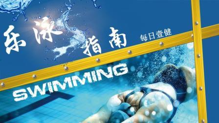 初学者蛙泳入门, 陆地泳姿速成法, 学会游泳不再难!