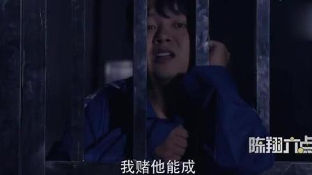 陈翔六点半: 男子挖土越狱, 朱小明打赌多长时间, 可以出去