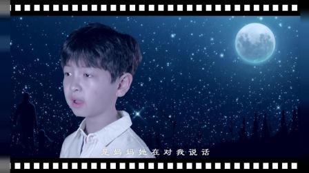 李浩铭《妈妈快回来吧》MV 感人发声