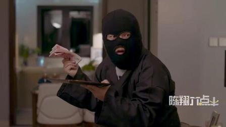 陈翔六点半: 蘑菇头利用小偷, 找到了媳妇的私房钱, 太有才了