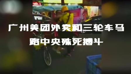 广州美团外卖和三轮车马路中央斗气打架, 路人纷纷劝阻并报警!
