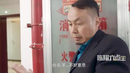 陈翔六点半: 小伙上厕所后尴尬的是洗手台无水, 最尴尬的是出门甩老板一脸!
