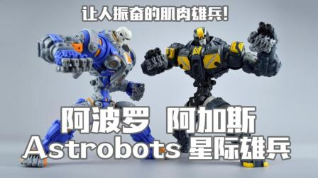 【评头论足】让人振奋的肌肉雄兵! Astrobots星际雄兵 阿波罗+阿加斯 成品玩具把玩分享
